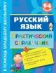Русский язык. Практический справочник 1-4 кл
